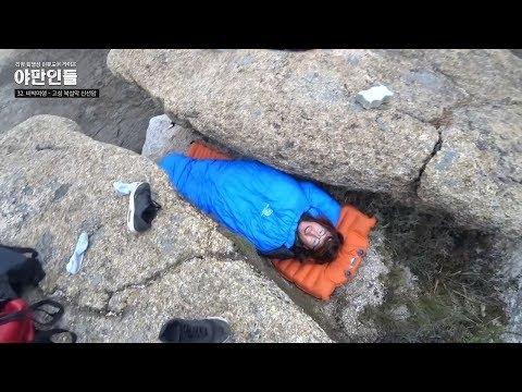 32. 텐트없이 비박 백패킹, 바위 위에서 캠핑하기!