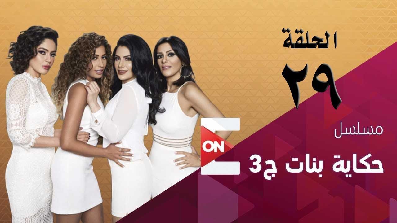 مسلسل حكايات بنات الجزء الثالث الحلقه التاسعة و العشرون Hekayat Banat 3 Episode 29