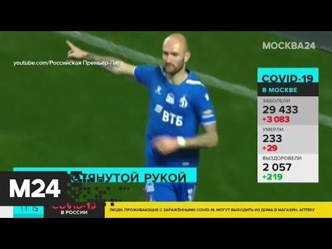 Футбольные клубы рассчитывают на финансовую помощь от государства - Москва 24