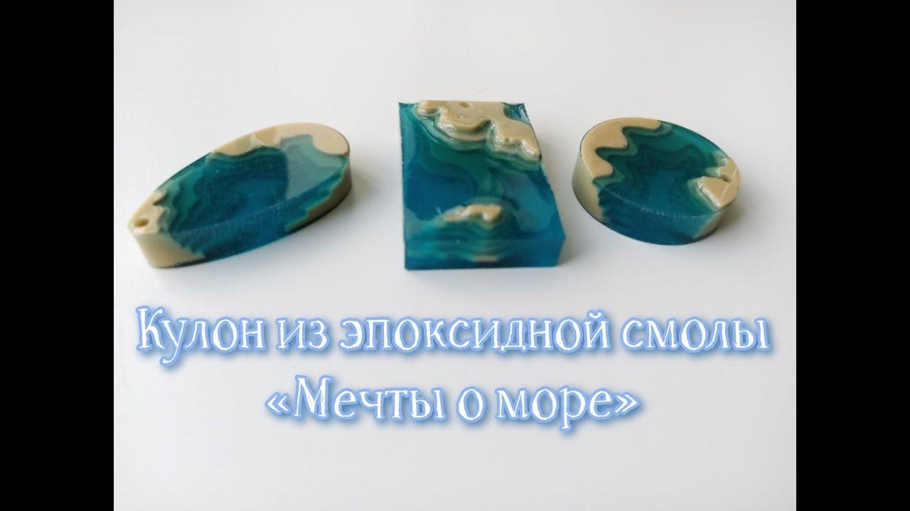Кулон из эпоксидной смолы «Мечты о море»