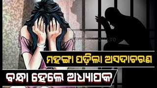 HoD Of Odisha College Arrested For Misbehaving With Girl Student