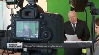 Журналистам показали, как снималось поздравление Шанцева с 8 марта