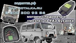моталка для спидометра УАЗ Буханка