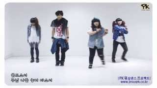 [PK워프]♬이세상의부요함보다 Better than life -CCD워십댄스 배우기영상 Promise Keepers Worship Dance Project 찬양율동