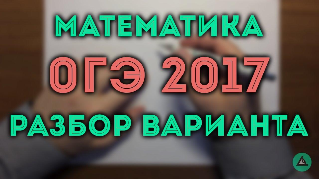 решу огэ русский язык 2019 тесты