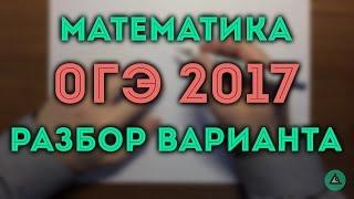✅ ОГЭ математика 2017 (решу огэ)#4.3
