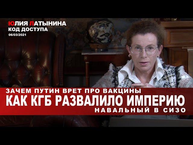 Юлия Латынина / Код Доступа / 06.03.2021 / LatyninaTV /