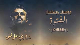 حلقة الذكر ( موسيقى مسلسل الفتوة ) - شادي مؤنس - Shady Moanes - Halaket elzekr