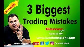 3 Biggest Trading Mistakes | ट्रेडिंग की 3 सबसे बड़ी गलतियां | Episode-84 | www.sunilminglani.com