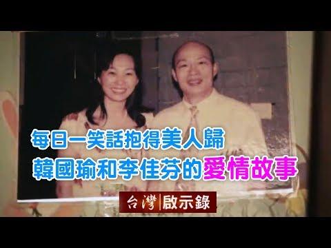 每日一笑話抱得美人歸 韓國瑜和李佳芬的愛情故事 【台灣啟示錄】20181202