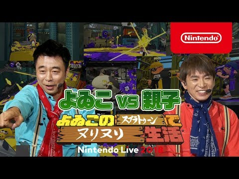 「よゐこのスプラトゥーンでヌリヌリ生活」よゐこ vs 親子 [Nintendo Live 2018]