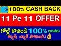 Paytm 100% Cash Back offer On Gold Purchase 2018  Paytm Latest Cash Back offer