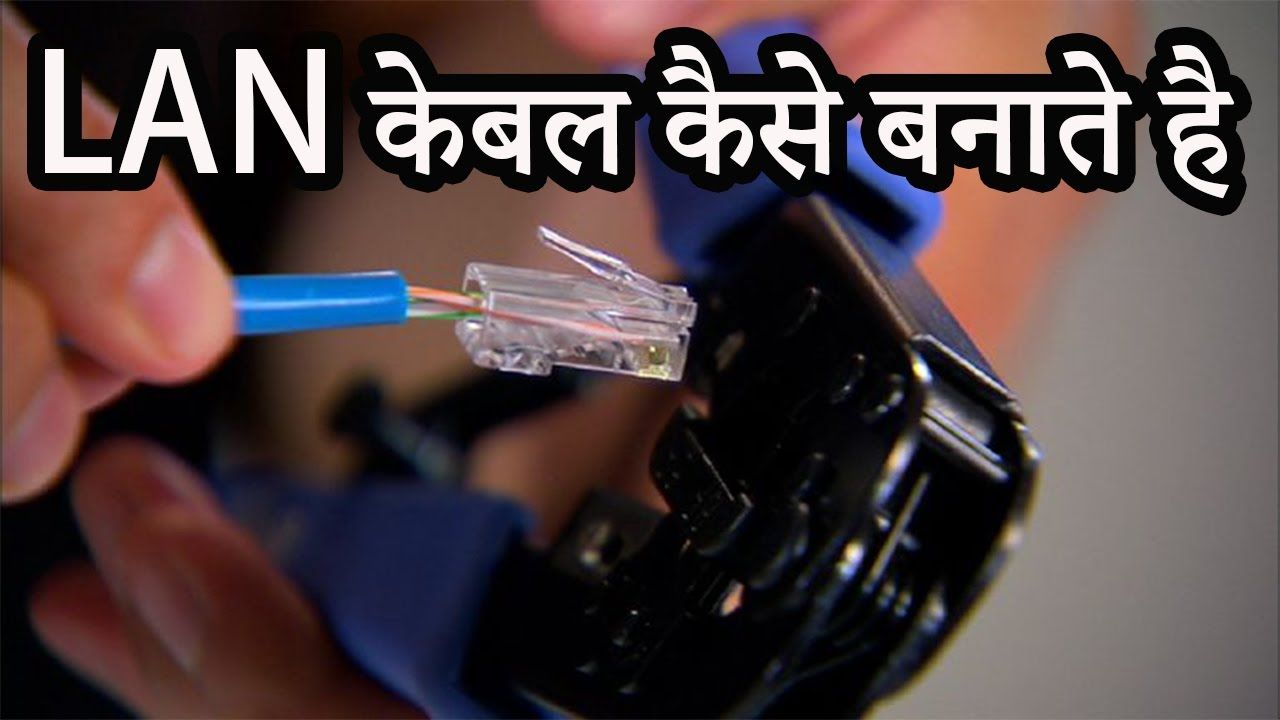 How To Make An Ethernet Cable  How To Make Rj45 Network