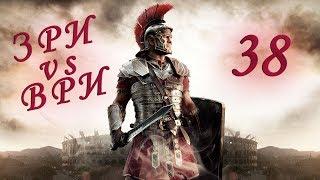 АФРИКАНСКОЕ ПОРНО (ЗРИ против ВРИ) Total war:Attila #38