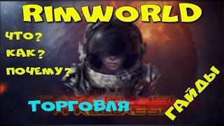 RimWorld Hardcore SK гайд   6 Торговля