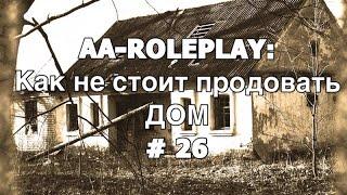 AA-ROLEPLAY: Інструкція як не варто продовать будинок # 26 серія.