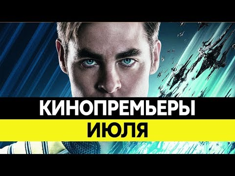 Самые ожидаемые фильмы 2017 года (конец 2016 - начало 2017) | Трейлеры на русском | HD