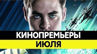 Новинки кино 2016, Июль. Самые ожидаемые фильмы 2016. Кинопремьеры!