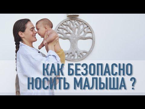 Как правильно держать и носить ребенка на руках
