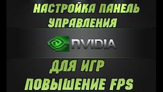 Налаштування Панелі Управління Nvidia | Для Ігор | Підвищуємо FPS | Оптимізація Windows |