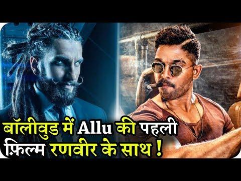 Allu Arjun First Bollywood Debut With Ranveer Singh Movie 83