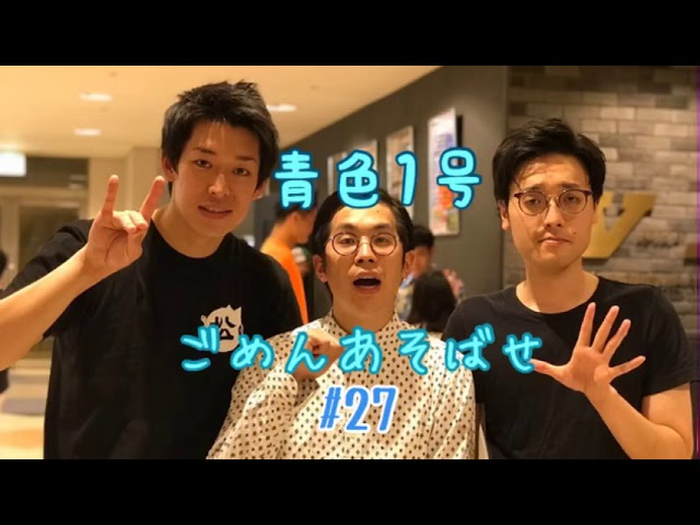 青色1号ネットラジオ ごめんあそばせ#27
