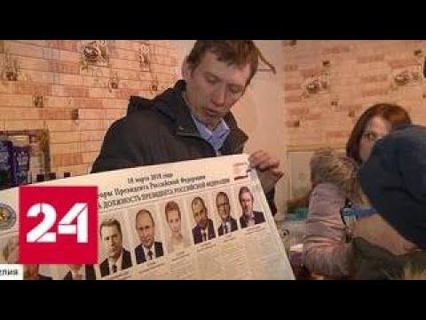 Выборы президента России: в Карелии началось досрочное голосование - Россия 24