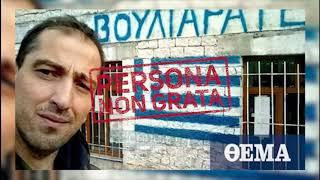 Përkujtimorja e Kaçifas, 80 grekeve u ndalohet hyrja - News, Lajme - Vizion Plus