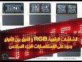 الشاشات الرقمية و ما الفرق بين الشاشات RGB و حل بعض المشاكل و الرد على الإستفسارات - الجزء السادس