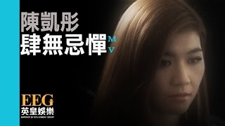 陳凱彤 Lillian Chan《肆無忌憚》[MV]
