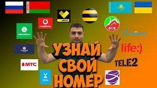 как узнать свой номер телефона?? Все операторы России, Украины, Казахстана, Белоруси