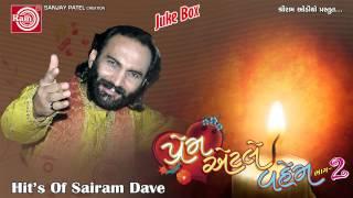 Gujarati Super Hit Love Comedy*Prem Etle Vahem-2*Sairam Dave