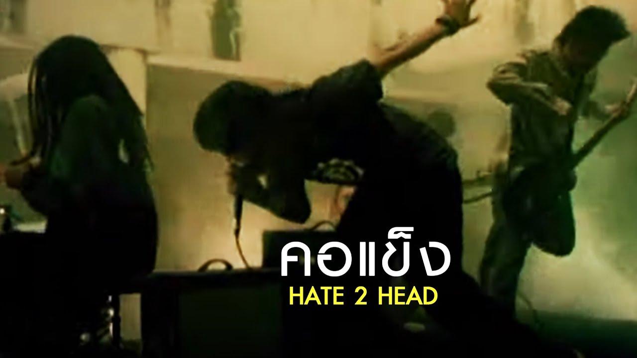 คอแข็ง  l Hate 2 Head [Official MV]