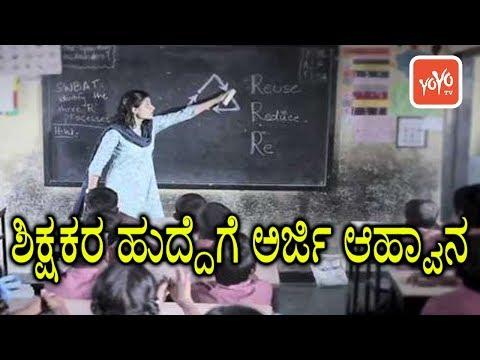 ಶಿಕ್ಷಕರ ಹುದ್ದೆಗೆ ಅರ್ಜಿ ಆಹ್ವಾನ | Teacher Posts in Karnataka 2017 | YOYO TV Kannada News