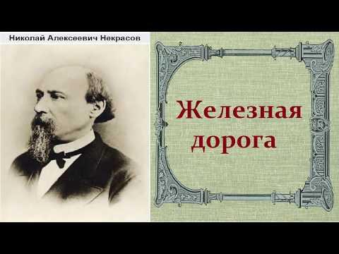 Николай Некрасов.   Железная дорога.  аудиокнига.