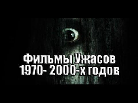 Список лучших фильмов Ужасы КиноИнтересru интересные