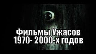 Фильмы Ужасов 1970-2000-х годов