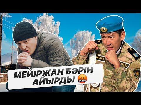 КАЙРАТ БОЛМА, ВАНДАМ БОЛ! | «КАЙРАТ» төртінші серия
