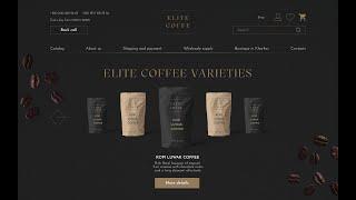 Веб-дизайн сайта для интернет-магазина элитных сортов кофе