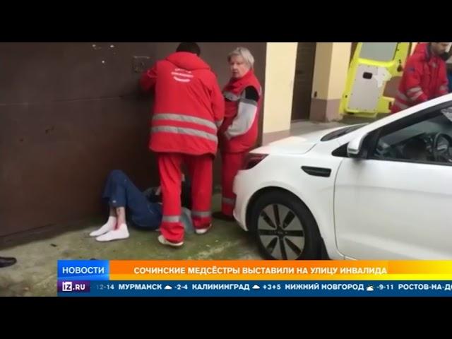 В Сочи медсестры выбросили на улицу окровавленного инвалида