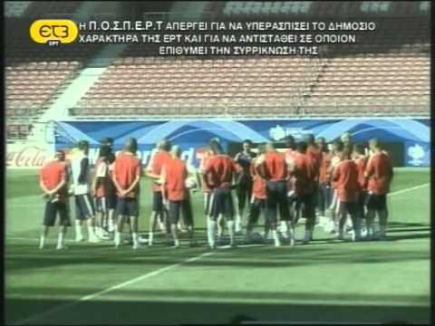 The great Zinedine Zidane(ΕΡΤ)