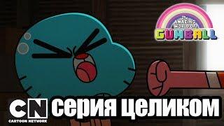 Гамбол   Вредина + Дружеское объятие (серия целиком)   Cartoon Network