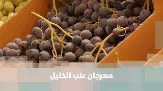 مهرجان عنب الخليل - قصة من فلسطين