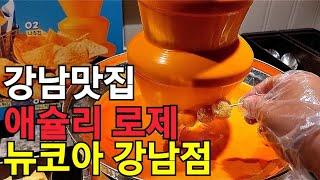 [강남맛집] 애슐리 신메뉴 로제 애슐리퀸즈뉴코아강남점