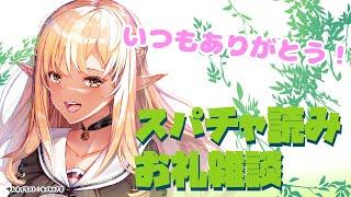 【スパチャ読み雑談】いつもありがとう💐Thanks again! Super chat reading!【不知火フレア/ホロライブ】