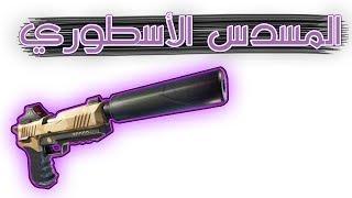 Fortnite | أفوز بمسدس؟