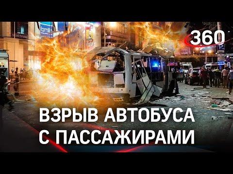 Кадры взрыва автобуса с пассажирами в Воронеже - 6 человек погибли. Предварительная версия - газ