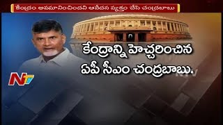 Chandrababu Naidu Warns Central Govt || Sets Deadline to Make Justice for AP || NTV