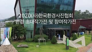 2020사한국환경사진협회 전시회양평미술관