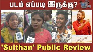 sulthan-public-review-sulthan-movie-review-sulthan-fdfs-sulthan-review-karthi-rashmika-yuvan-bakkiyaraj-kannan-vivek-mervin-green-cinemas-hindu-talkies